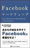 Facebookマーケティング