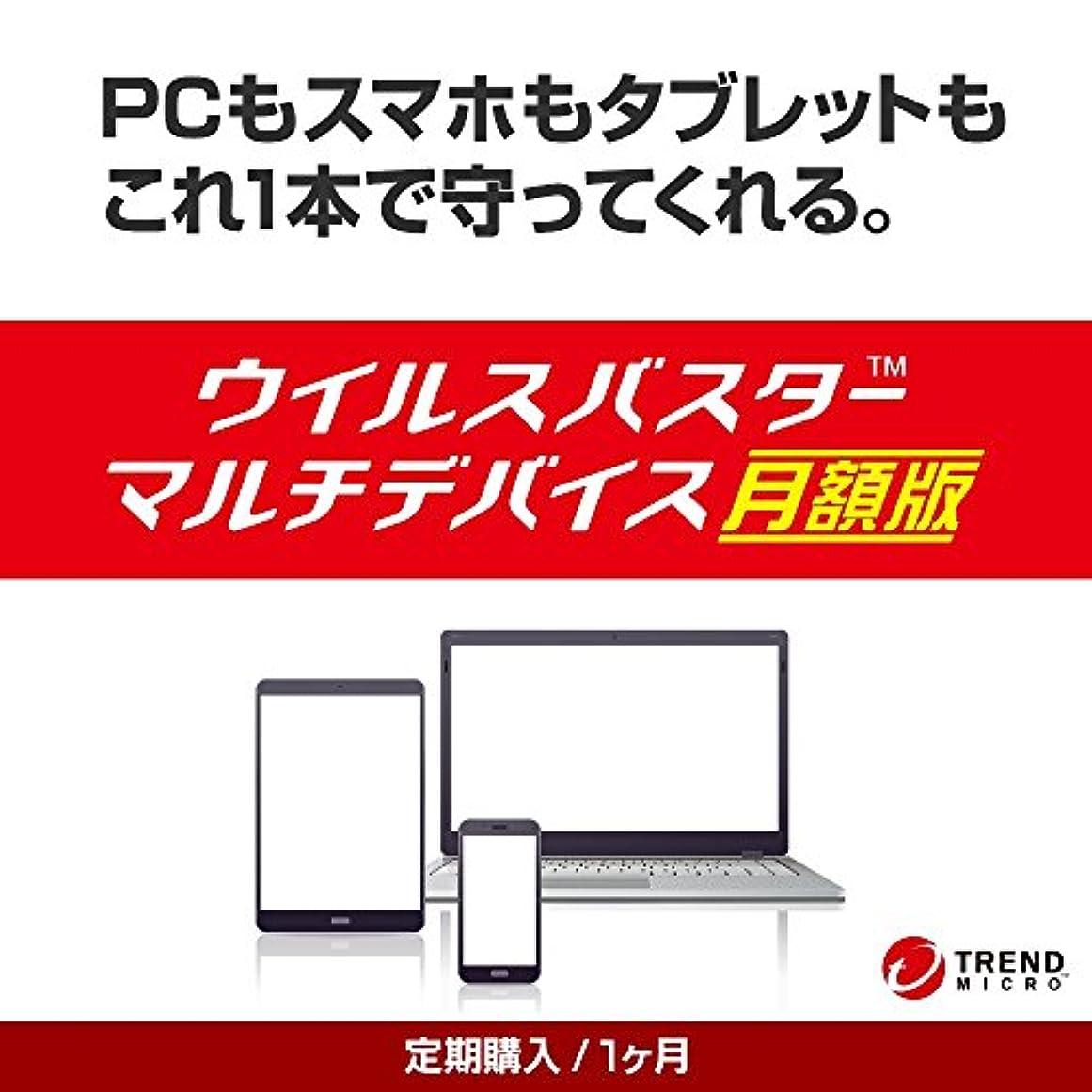社会科雰囲気小石ウイルスバスターマルチデバイス(最新)|月額版|定期購入(サブスクリプション)|Win/Mac/Android対応