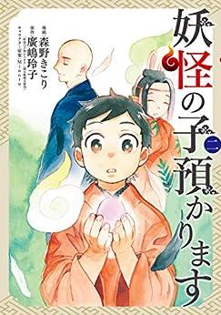 [森野きこり, 廣嶋玲子]の妖怪の子預かります 2巻 (ブレイドコミックス)