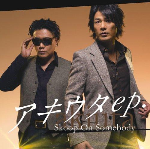 アキウタep.(初回生産限定盤)(DVD付)