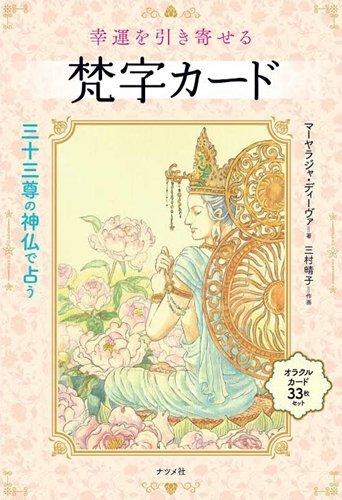 幸運を引き寄せる 梵字お守りカード