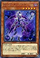 遊戯王/ダーク・エンジェル(レア)/サーキット・ブレイク