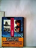 乱れからくり (1979年) (角川文庫)