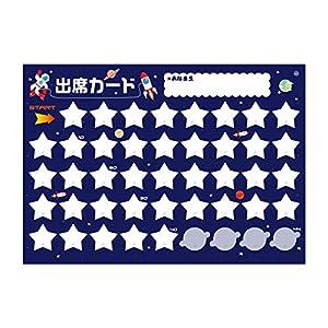 オリジナル出席カード うちゅう【40回レッスン+予備4回対応】 10枚入り PRFG-515
