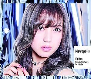【メーカー特典あり】 Metropolis~メトロポリス~(初回生産限定盤)(井上理香子盤)(B3サイズポスター付)