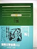 世界文学全集〈38〉メルヴィル  白鯨(1980年)