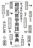 超訳「哲学用語」事典 (PHP文庫)