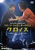 キャラメルボックス 30th Vol.1 「クロノス」2015(全国流通盤) [DVD]