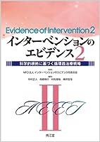 インターベンションのエビデンス〈2〉科学的根拠に基づく循環器治療戦略
