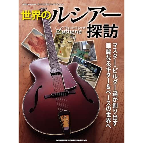jazz guitar book Presents 世界のルシアー探訪 (シンコー・ミュージックMOOK)