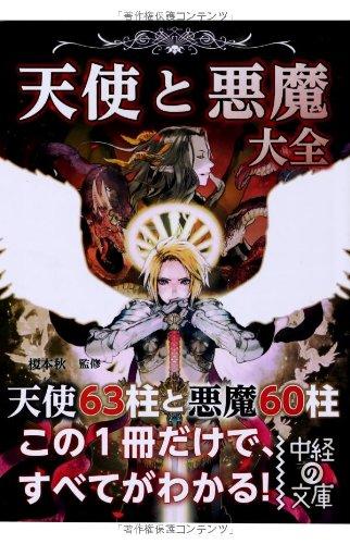 天使と悪魔 大全 (中経の文庫)の詳細を見る
