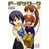 ドージンワーク (4) (限定版) (まんがタイムKRコミックス)