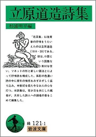 立原道造詩集 (岩波文庫)