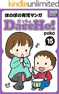 DaccHo!(だっちょ)ほのぼの育児マンガ 15巻 表紙画像