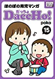 DaccHo! (だっちょ) 15 ほのぼの育児マンガ DaccHo!(だっちょ)ほのぼの育児マンガ (impress QuickBooks)