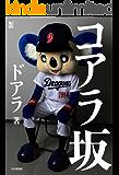 コアラ坂 (PHP電子)