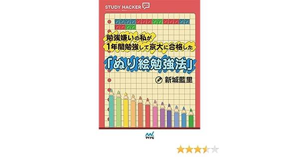 Amazoncojp Study Hacker勉強嫌いの私が1年間勉強して京大に合格