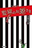 火曜ドラマ 監獄のお姫さま (単行本)