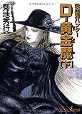 吸血鬼ハンター25 D-黄金魔(下) (朝日文庫)