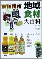 地域食材大百科〈第12巻〉ジュース・果汁、茶、飲料、酒類、食酢