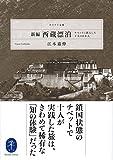 新編・西蔵漂泊 チベットに潜入した十人の日本人 (ヤマケイ文庫)