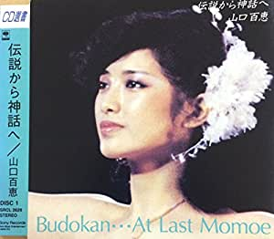 伝説から神話へ~Budokan・・・At Last MOMOE