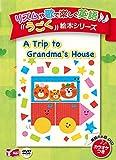 A Trip to Grandma's House DVD (うごく絵本シリーズ)