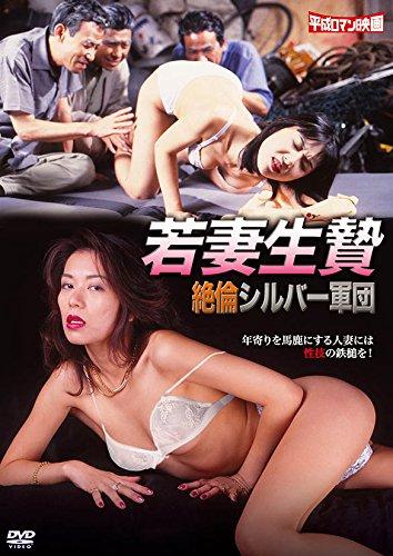 若妻生贄 / 絶倫シルバー軍団 [DVD]