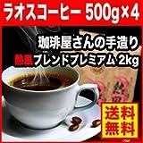 【コーヒー】プレミアムラオスブレンド 500g×4袋【計2kg】
