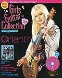 GIRLS GUITAR COLLECTION '10 (ガールズ・ギター・コレクション '10) (シンコー・ミュージックMOOK)