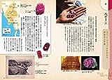 アヒマディ博士の宝石学 画像