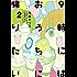 9時にはおうちに帰りたい(2) (Kissコミックス)