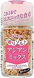 ハウス 香りソルト アジアンミックス 58g×2個
