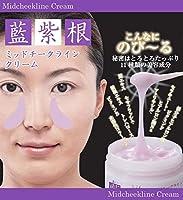 藍と紫根のミッドチークラインクリーム 化粧 [並行輸入品]