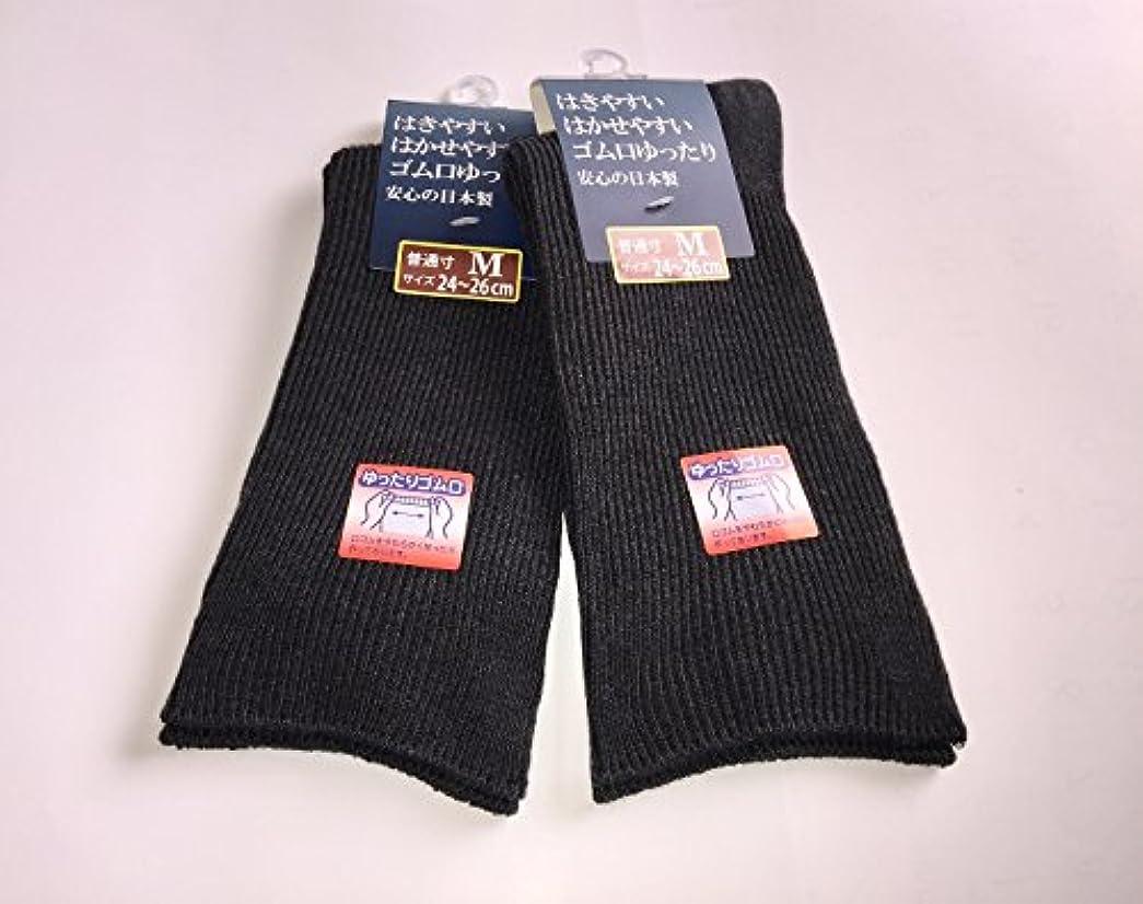 なしでネズミ約日本製 靴下 メンズ 口ゴムなし ゆったり靴下 24-26cm 2足組 (チャコール)