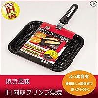 パール金属 H-8885 焼き風味 IH対応クリンプ魚焼