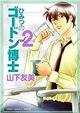 ひみつのゴードン博士2 (ピュアフルコミックス)