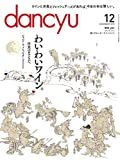 dancyu (ダンチュウ) 2016年 12月号 [雑誌]