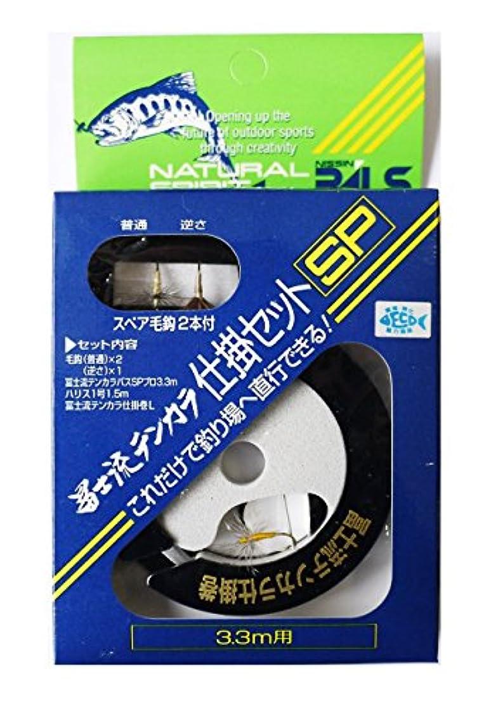 落胆した整理するバスタブ宇崎日新 テンカラ仕掛け 冨士流テンカラ仕掛セットSP 3.3m