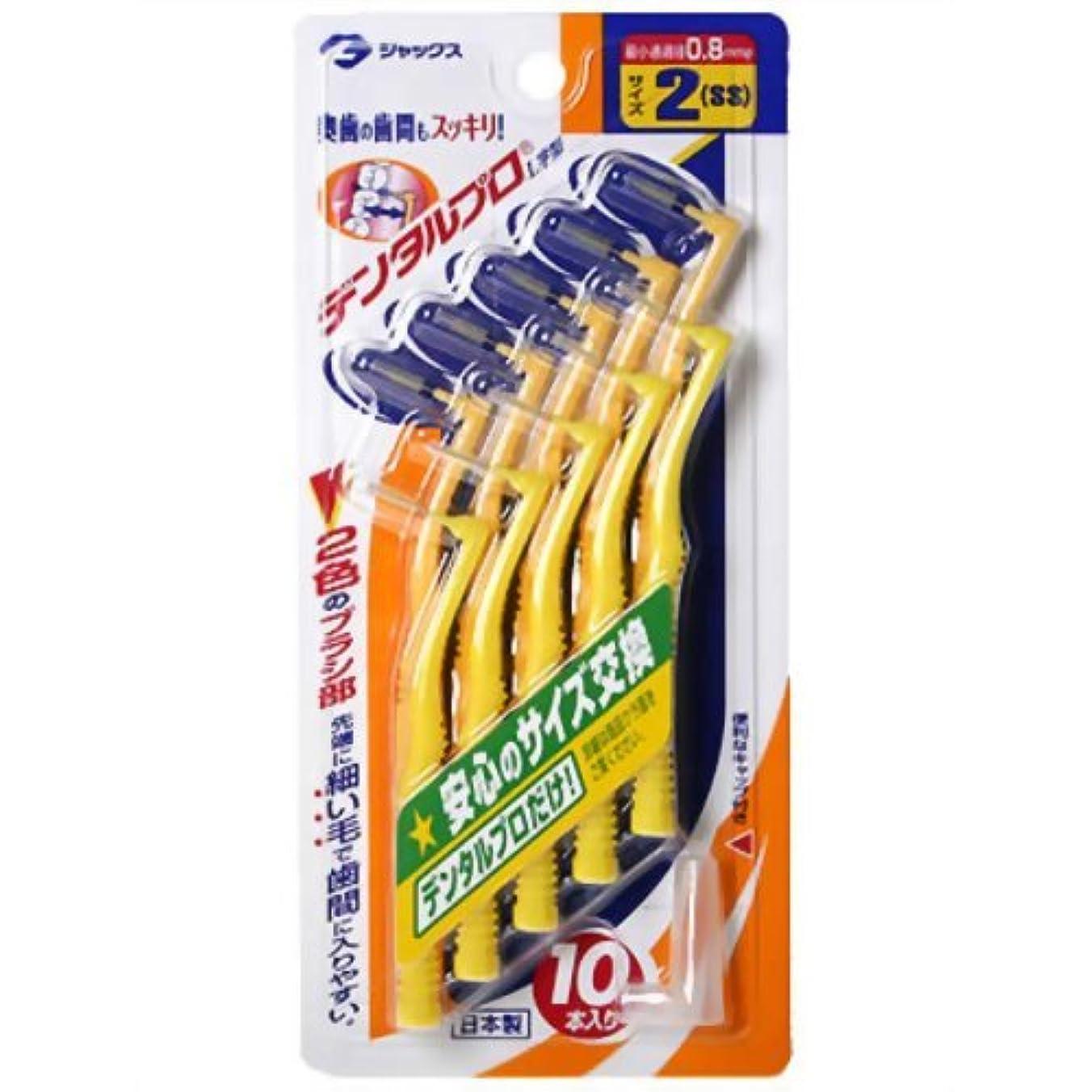 機械的に火薬不条理デンタルプロ L字型歯間ブラシ サイズ2(SS) ×6個セット