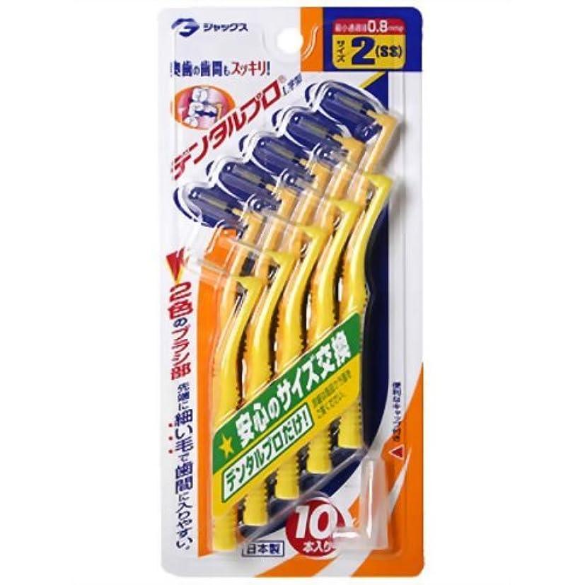 たぶん麦芽容赦ないデンタルプロ L字型歯間ブラシ サイズ2(SS) ×6個セット