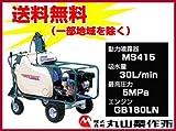 丸山 自走セット動噴 MSV415L【ライトホース8.5mm×130m付】【噴霧器 噴霧機】