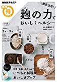 NHK まる得マガジン 徹底活用! 麹の力でおいしくヘルシー 2018年 2月/3月 [雑誌] (NHKテキスト)