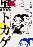 黒トカゲ (アクションコミックス)