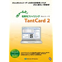 TantCard2(タントカード)1ライセンス 富士ゼロックスDocuworksプラグインソフト