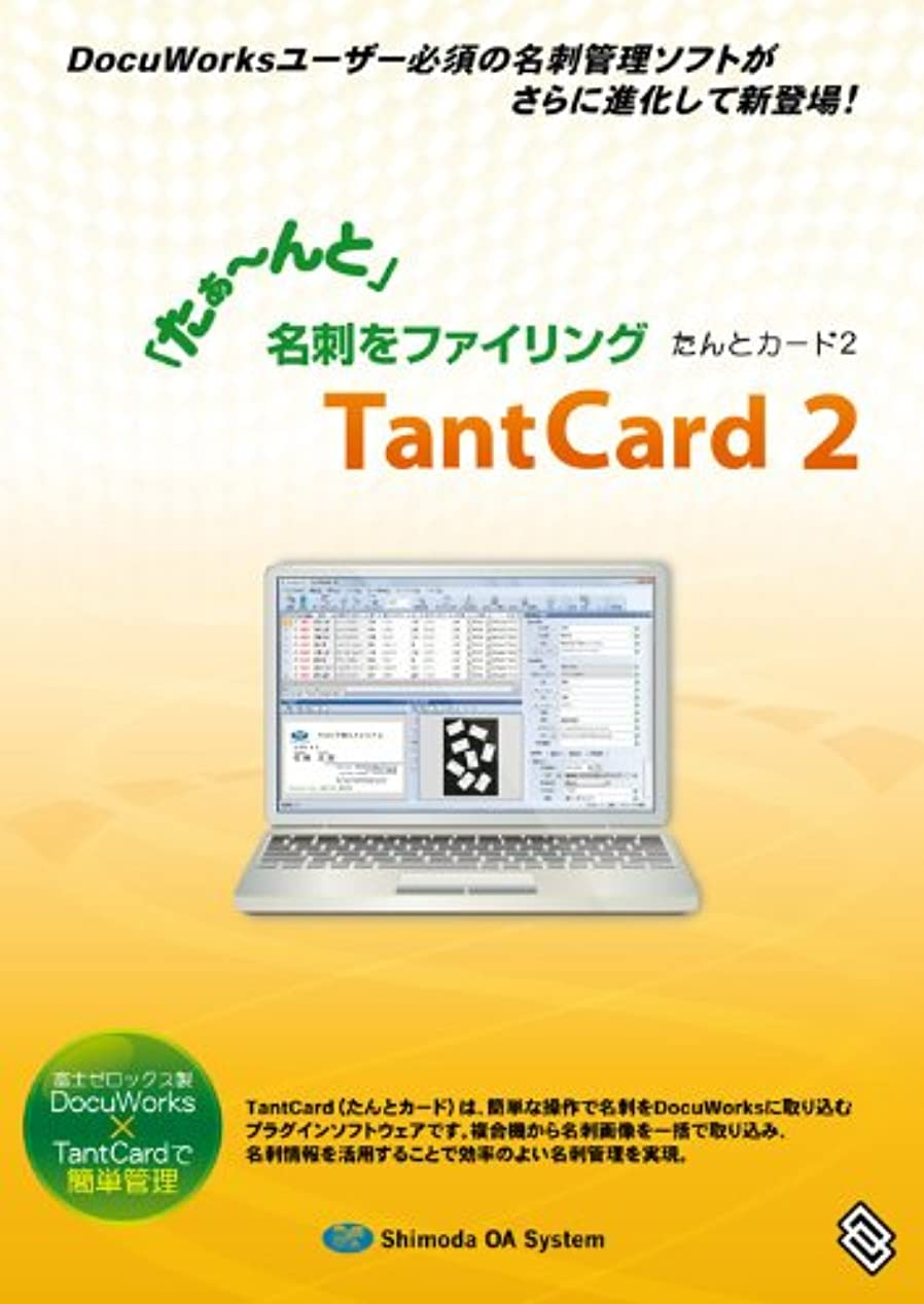 引き出す運命的なトレイルTantCard2(タントカード)10ライセンス 富士ゼロックスDocuworksプラグインソフト