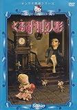 くるみ割り人形 [DVD] 画像