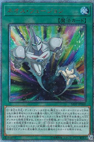遊戯王 SAST-JP060 ネオス・フュージョン (日本語版 20thシークレットレア) SAVAGE STRIKE サベージ・ストライク