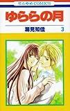 ゆららの月 第3巻 (花とゆめCOMICS)