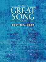 ワンランク上のピアノソロ グレイトソング まちがいさがし/灰色と青 (ワンランク上のピアノ・ソロ)